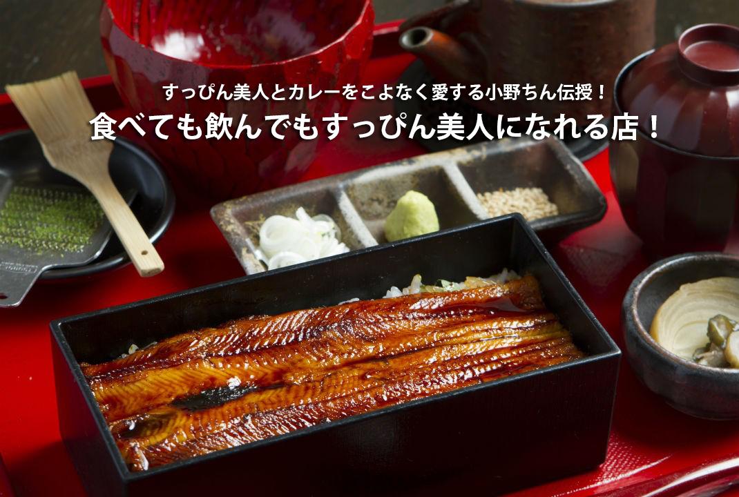 日本橋の老舗「玉ゐ」で、ビタミンA豊富な穴子「箱めし」に首ったけ!