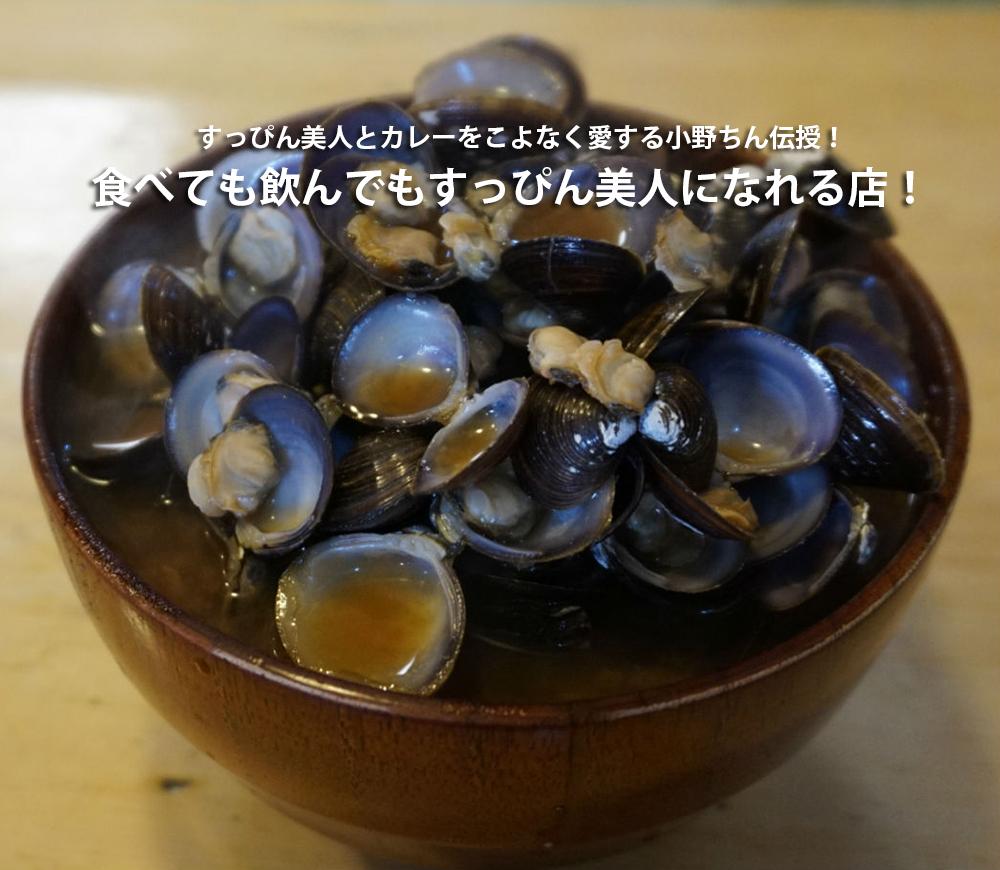 四谷「天春」ランチの天丼と名物の大盛りシジミ汁
